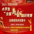 2021智慧中国杯大学生全国两会知识竞赛
