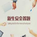 2021江西高等学校新生安全知识网络答案分享