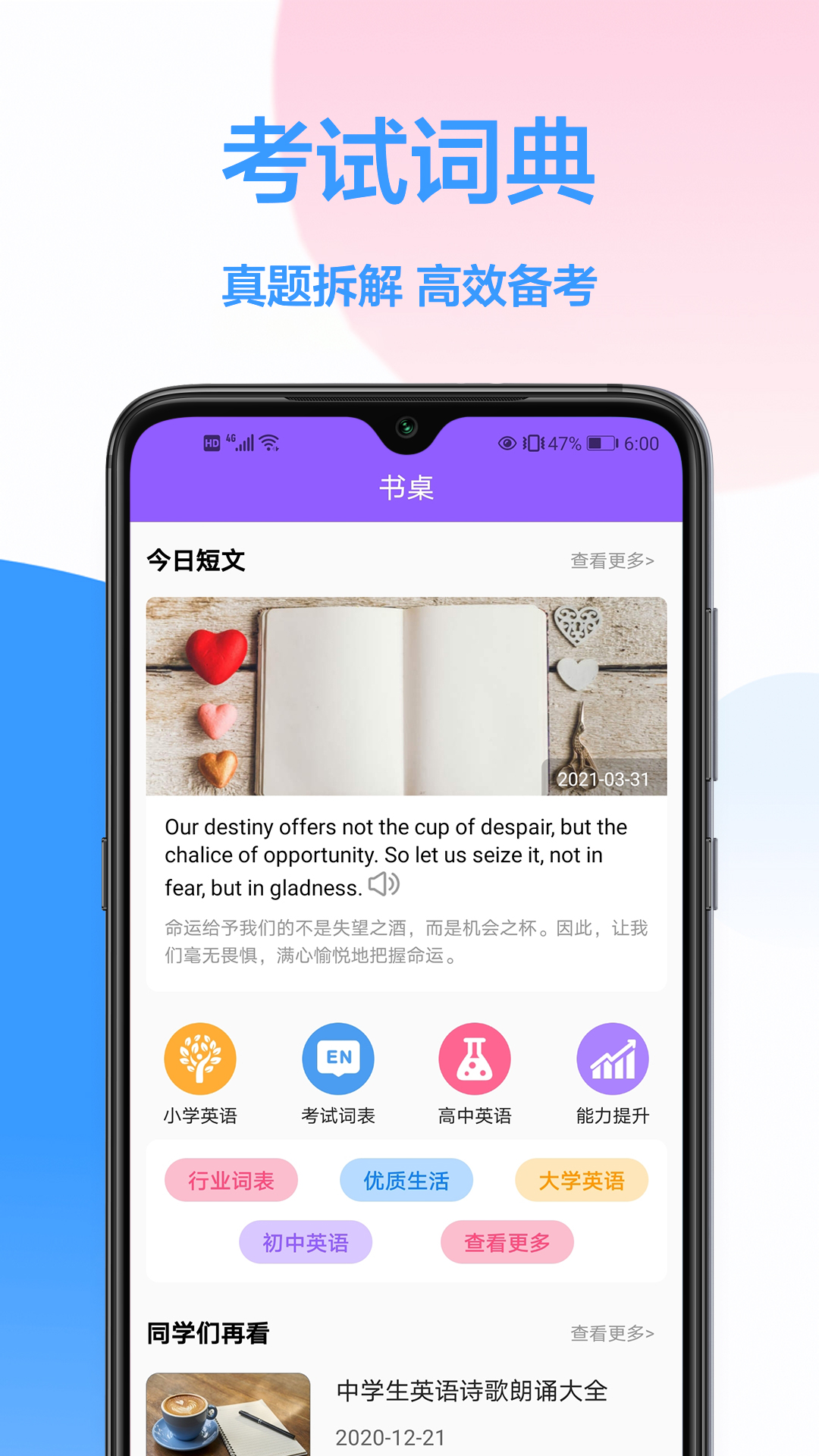 英语在线翻译app