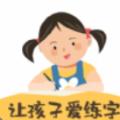 柔果AI练字APP