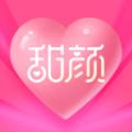 甜颜社交app