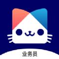 喵窝业务员app