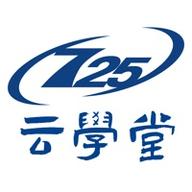 七二五云学堂APP