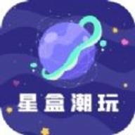 星盒潮玩app手机版