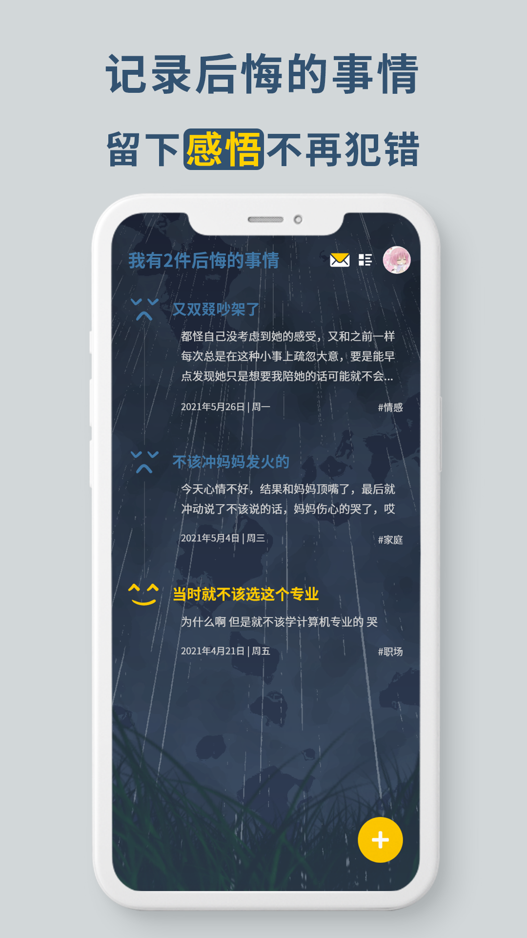 无悔app