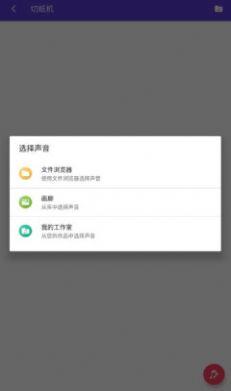 斗图音乐剪辑App