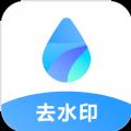 视频去水印无痕王app