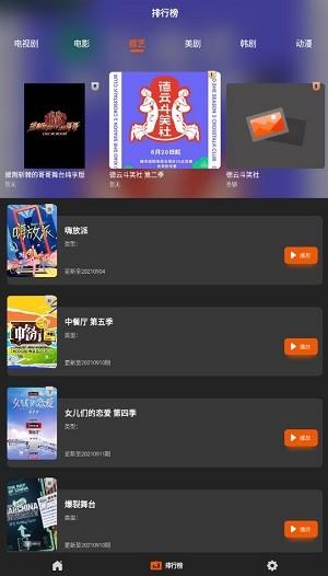 盼盼影视app官网版