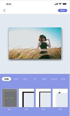 妖精相框app