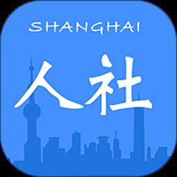 上海人社app申领失业金