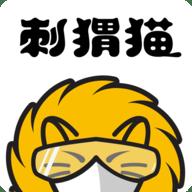 刺猬猫阅读无限代币最新版