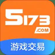 5173游戏交易平台官方版