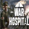 战地医院游戏