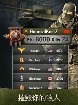 战争机器坦克大战游戏