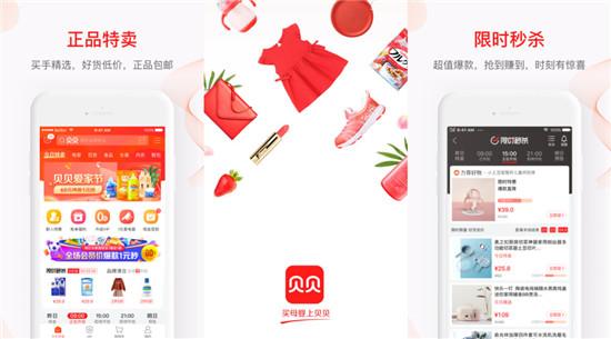 贝贝商城app安装最新版是一款超级便捷的手机购物软件吗?