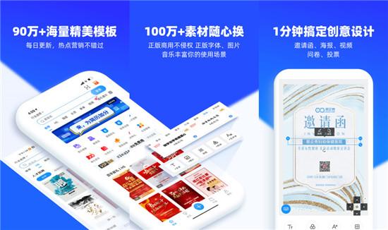 易企秀设计app免费安装安卓版是H5场景页面的制作软件吗?