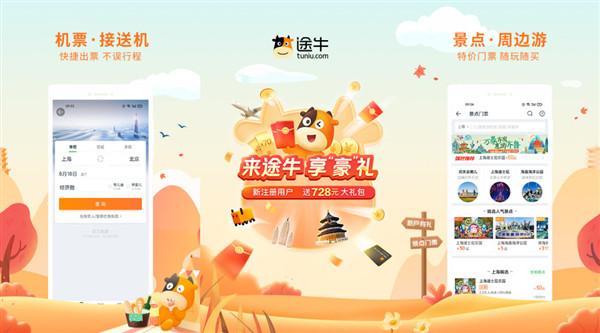 途牛旅游app出行平台最新版是一款很好用很方便的出行软件吗?