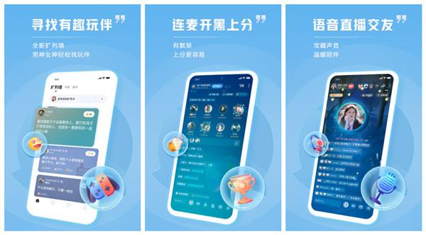 TT语音在线安装app安卓版是专为游戏开黑打造的社交类软件吗?