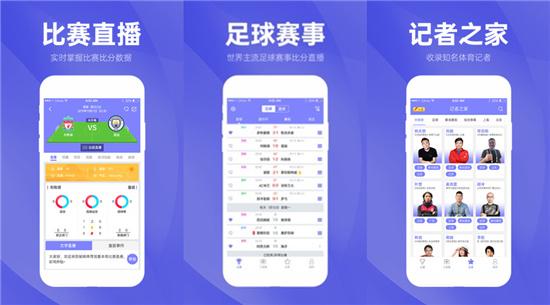 蝴蝶体育app安卓手机版是一款能免费看体育比赛的直播软件吗?