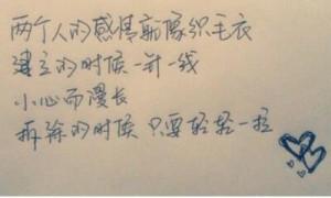 15个字一句话情话 高级表白密码